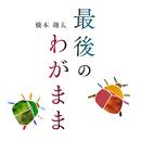 最後のわがまま/橋本翔太