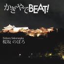 かぎやでBEAT! (feat. IA)/桜坂のぼろ