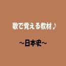 日本史語呂合わせソング「鎌倉JIDAI」/siruvaa