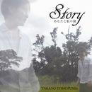 Story ~あなたと私の縁~/TAKANO TOMOFUMIn