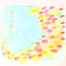 星フル夜に/Asumi