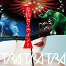参情センチメント/TRA TRA TRA