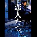 恋人たち/明星/Akeboshi