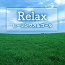 Mobile Melody Series -Relax healing orgel-/Mobile Melody Series-Relax healing orgel-