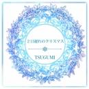 2日遅れのクリスマス/TSUGUMI