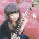 二胡でうたう♪ジブリ「晴れ種」/桐子