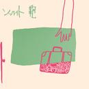 鞄/ソフライト
