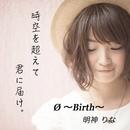 Ø ~Birth~/明神りな
