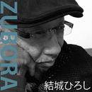 ZUBORA/結城ひろし