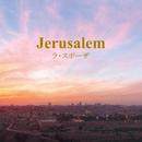 Jerusalem/ラ・スポーザ
