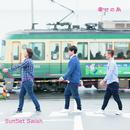 Ride on the train/SunSet Swish
