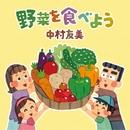 野菜を食べよう/中村友美