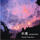 記憶/Yoshiki Tagashira