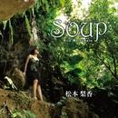 Soup/松本梨香