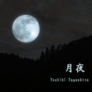 月夜/Yoshiki Tagashira