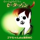 ないものねだりのピーター・パン/ゴマちゃんaka海豹MC