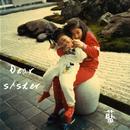 Dear sister/藍