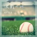 決戦の地/erica