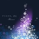 クリスマス、君と/Hironori