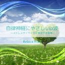 自律神経にやさしいα波 ~ストレスやイライラを解消する音楽~/Relax α Wave