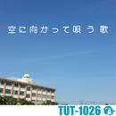 空に向かって唄う歌/TUT-1026