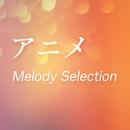 アニメ メロディーセレクション ~NARUTO 編~ Vol.1/RiNG-O Melody