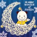 WINTER of PANDA/くりーむぱんだ