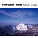 Winter dolphin / Home/押越雪彦