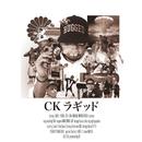 ラギッド/CK