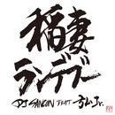 稲妻ランデブー (feat. 弘Jr.)/DJ SANCON