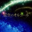 星空のオルゴール -ジブリ- Vol.1/TERAFRONT オルゴール