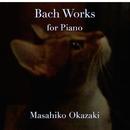 ピアノのためのバッハ作品集/岡崎雅彦