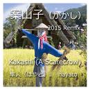 案山子(かかし) (2015 remix)/隼人(はやと)。