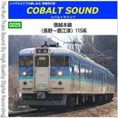 [0225] 信越本線 (長野~直江津) 115系/鉄道走行音 コバルトサウンド