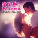 愛を誓う15の恋物語 ~バレンタイン・ベスト・R&B~/magicbox