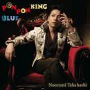 PON PON KING/BLUE/高橋直純
