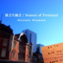 旅立ち風音 / Season of Terminal/宮沢信太朗