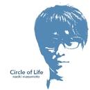 Circle of Life/増本直樹