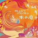 水の庭/オレンジ☆プランクトン