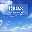 Mobile Melody Series -Relax healing orgel- vol.3/Mobile Melody Series-Relax healing orgel-