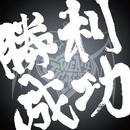 勝利・成功/VIC:CESS