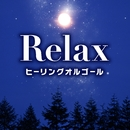 Relax-ヒーリングオルゴール-6/Relax-ヒーリングオルゴール-2