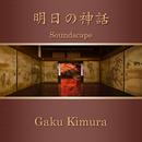 明日の神話/Gaku Kimura