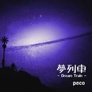 夢列車/peco