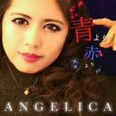 青より赤より/ANGELICA
