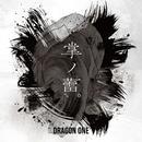 掌ノ蕾。 (Digital Ver.)/Dragon One