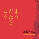こだま、うたう2/KODAMA-Chan