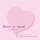 Believe in myself ~自分を信じる~ (映画『ワンネス』カップリング曲)/星野星良