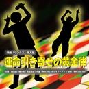 運命引き寄せの黄金律 (映画『ワンネス』挿入歌)/MACHEE DEF
