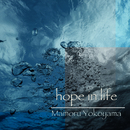 hope in life/横山守